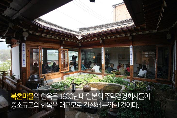 북촌마을의 한옥은 1930년대 일본의 주택경영회사들이 중소규모의 한옥을 대규모로 건설해 분양한 것이다.
