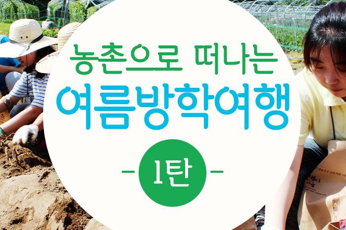 [여행 카드] 농촌으로 떠나는 여름방학여행 1탄