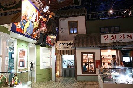 Animation Museum Chuncheon (춘천 애니메이션박물관)