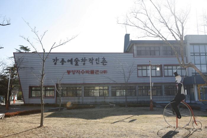 강릉예술창작인촌