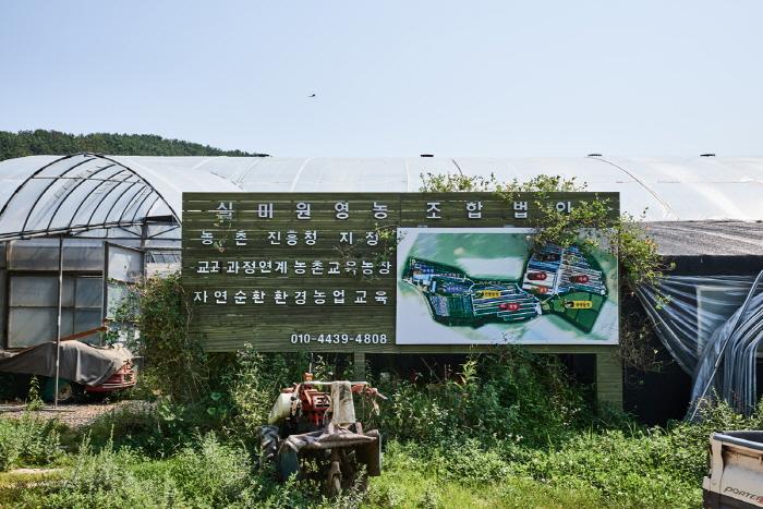 실미원농장 사진9