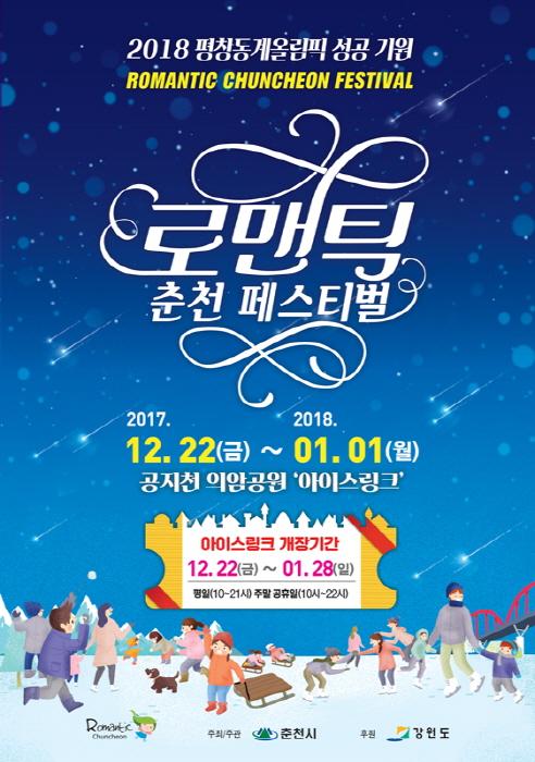 로맨틱 춘천 페스티벌 2018  사진2