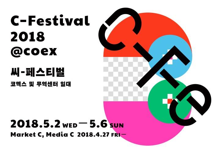 C-Festival (씨페스티벌) 2018