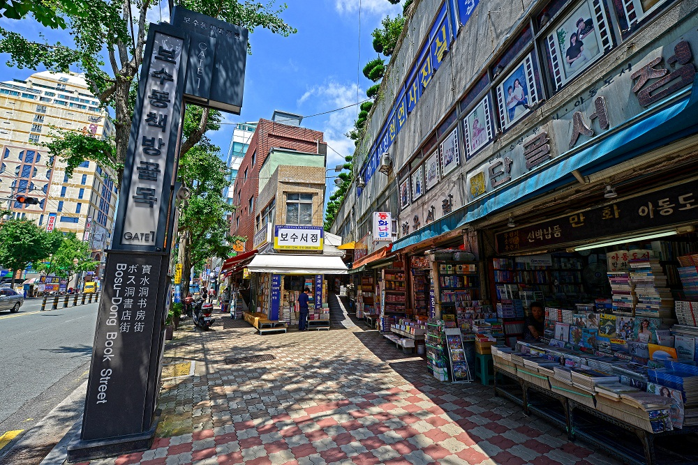 Bosu-dong Book Street Cultural Center(보수동 책방골목 문화관)