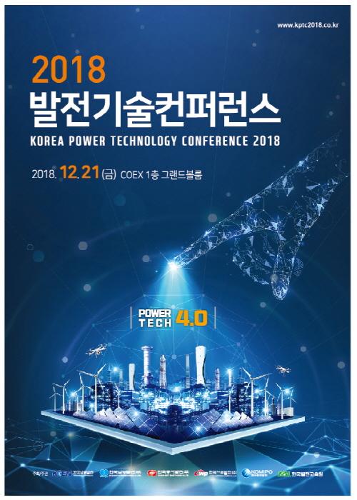 발전기술컨퍼런스 2018