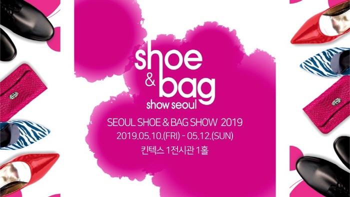 서울 슈즈앤백박람회 2019