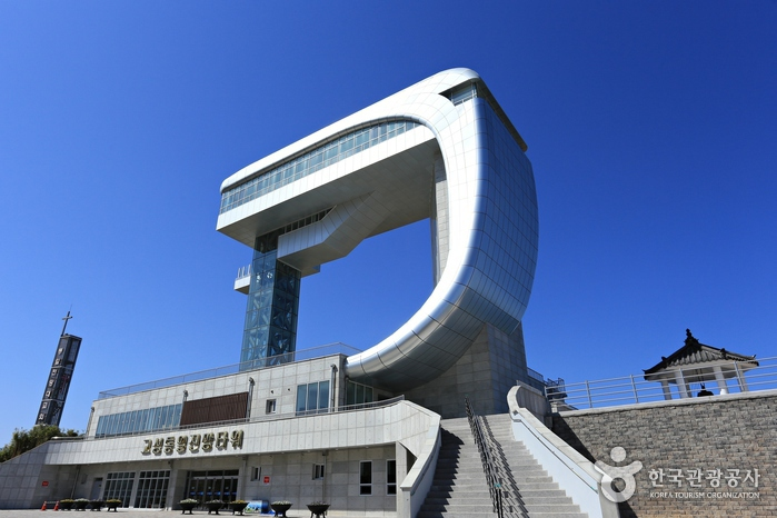 Goseong Unification Observation Tower (고성 통일전망타워)