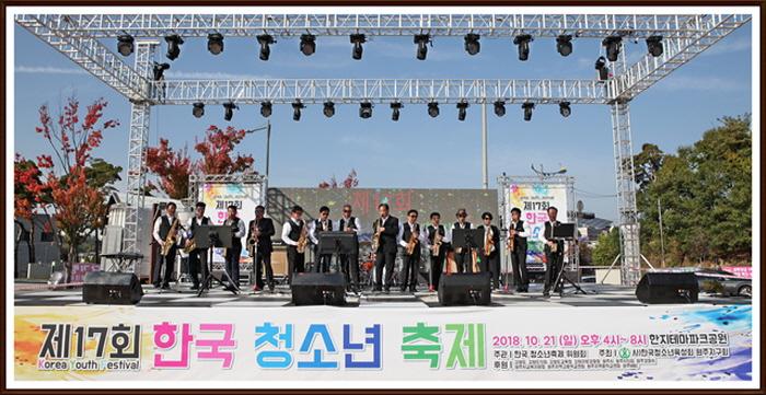 한국청소년축제 2019