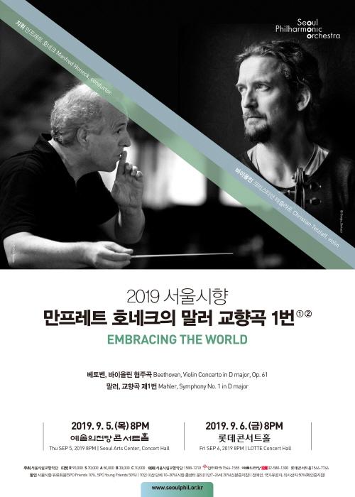서울시향 만프레트 호네크의 말러 교향곡 1번 ①, ② 2019