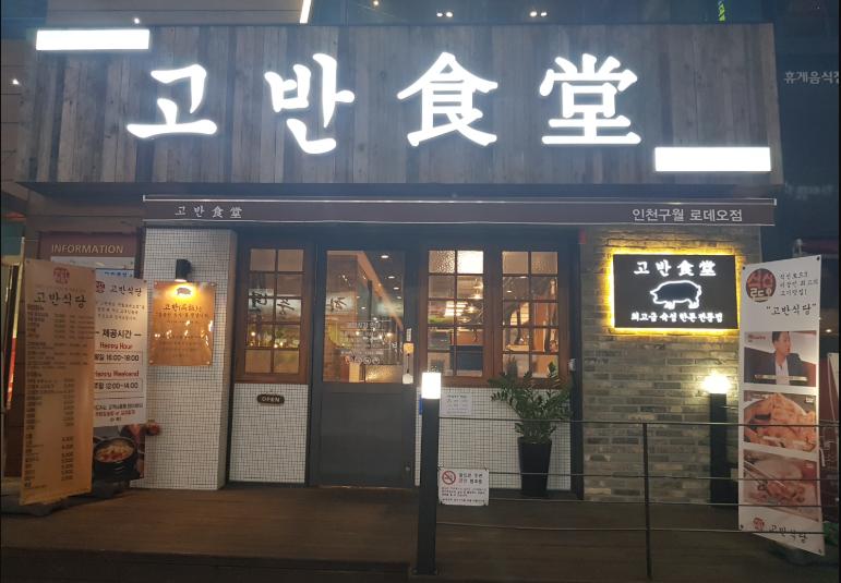 Goban Sikdang Guwol Rodeo(고반식당 구월로데오)