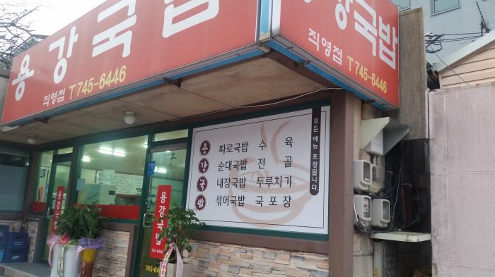 Yongganggukbap(용강국밥)