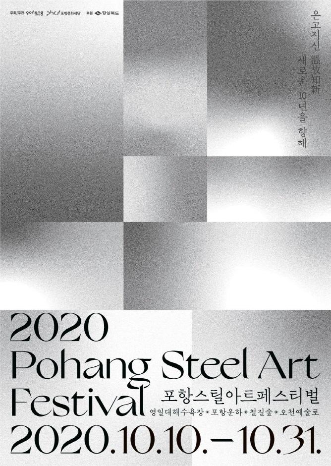 포항스틸아트페스티벌 2020