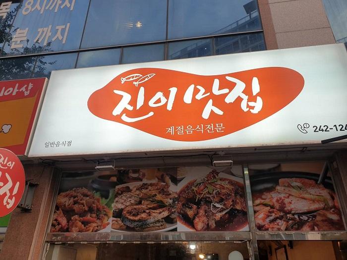 Jini Matjip(진이맛집)