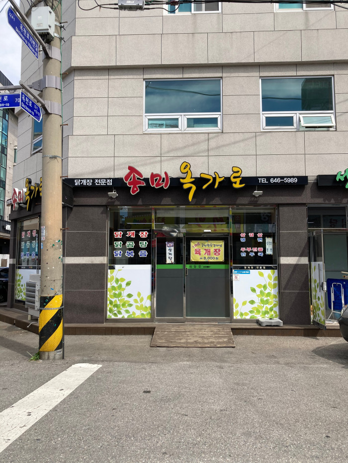Songmi Okgaro ( 송미옥가로 )