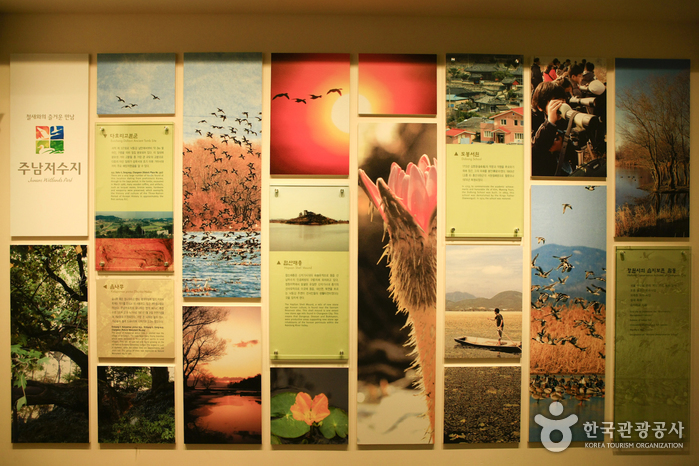 Ramsar Culture Center (람사르문화관)
