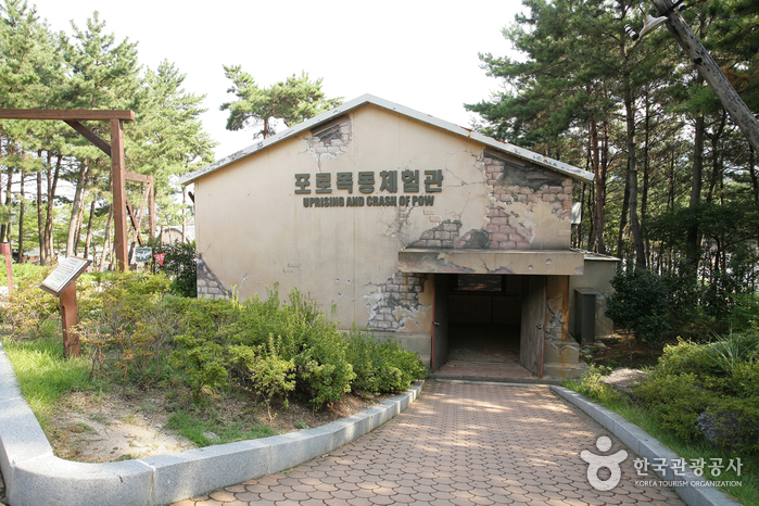 Parc historique de Geoje, camp des prisonniers de guerre (거제도 포로수용소 유적공원)