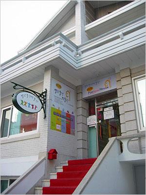 Funique House