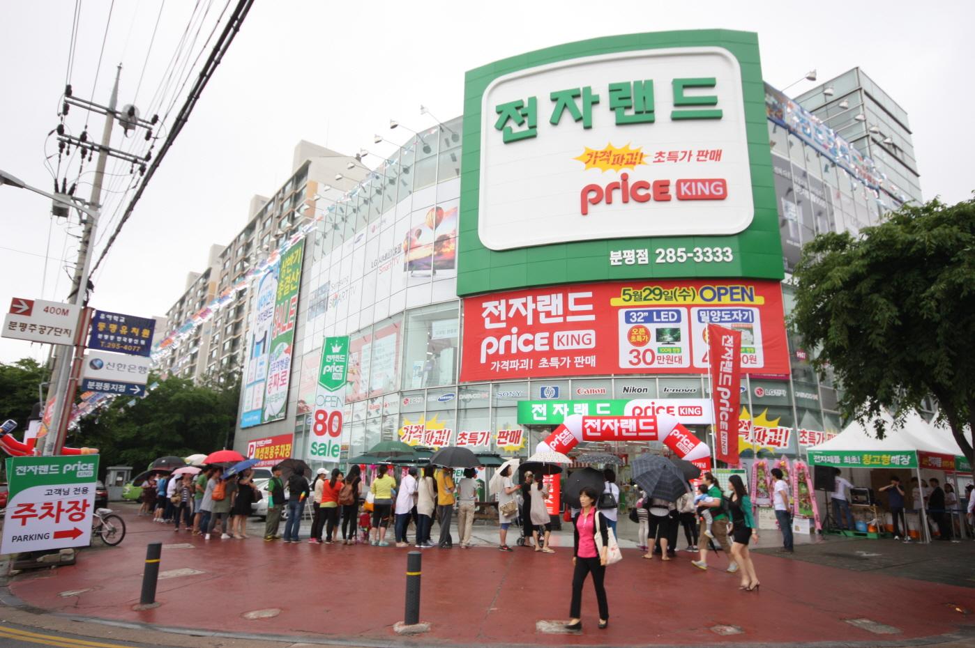 ET Land Price King – Bunpyeong Branch (전자랜드 프라이스킹 (분평점))