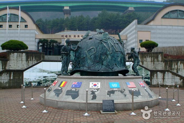 巨濟島俘虜收容所遺址公園(거제도 포로수용소 유적공원)