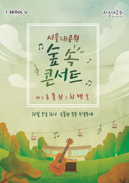 서울대공원 숲속콘서트 2018