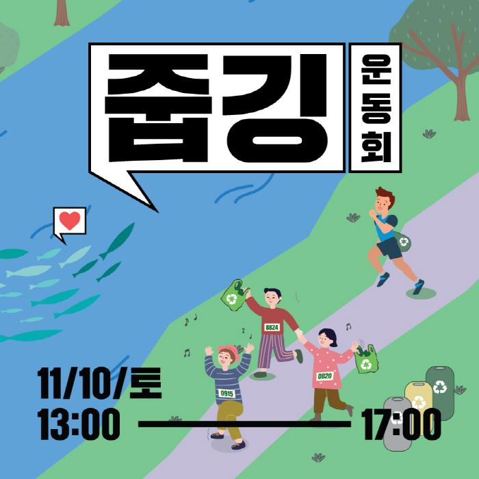 한강 환경보전 '줍깅' 캠페인 2018