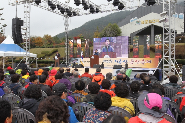 엄홍길대장과 함께하는 거류산 등산축제 2018