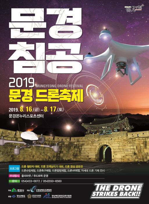 문경 드론축제 2019