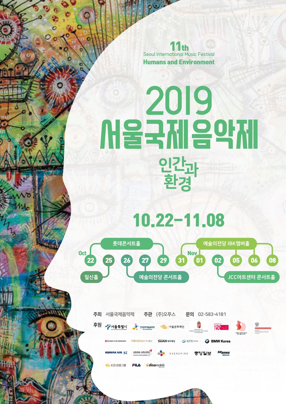 서울국제음악제 2019