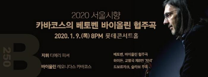 서울시향 카바코스의 베토벤 바이올린 협주곡 2020