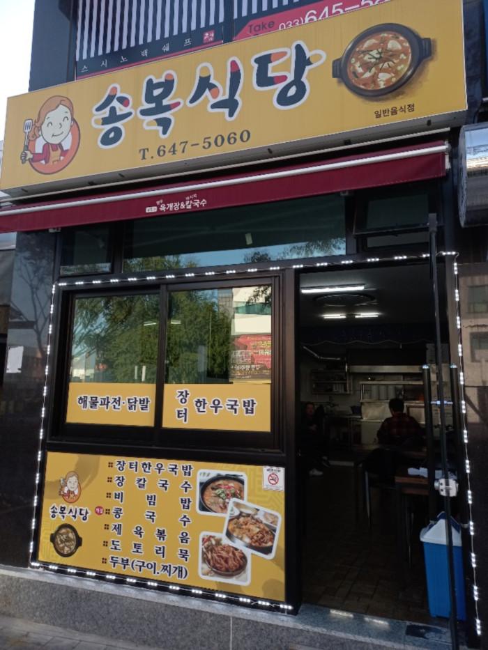 ソンボク食堂 ( 송복식당 )