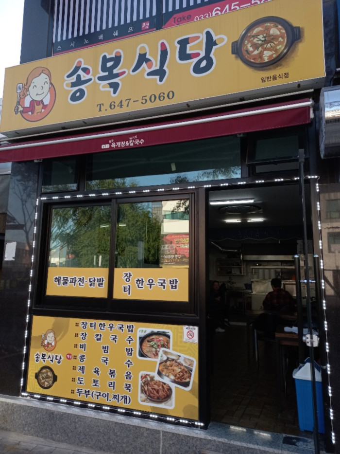 Songbok Sikdang(송복식당)
