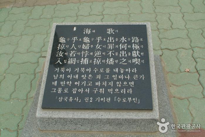 Monument Haegasa (Surobuin-Park) (해가사의 터(수로부인공원))