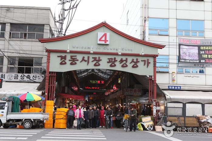 首尔京东市场<br>(서울 경동시장)