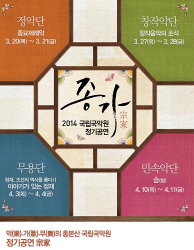 국립국악원 정기공연 2014