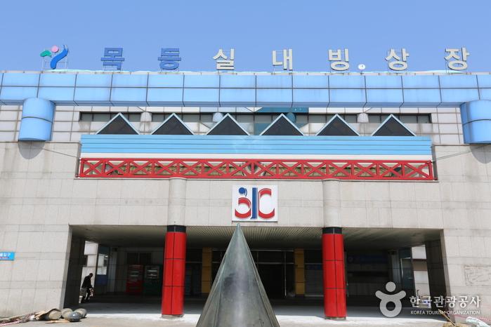 목동아이스링크(실내)