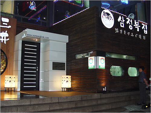Samjungbok - Main Branch (삼정복집)