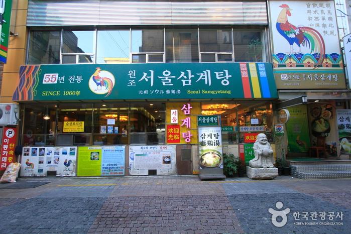 Wonjo Seoul Samgyetang (Nampodong Main Branch) (원조서울삼계탕 (남포동본점))