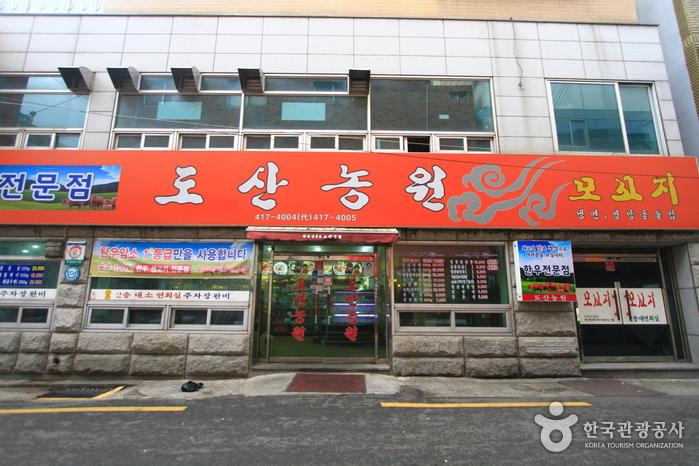 Dosannongwon (도산농원)