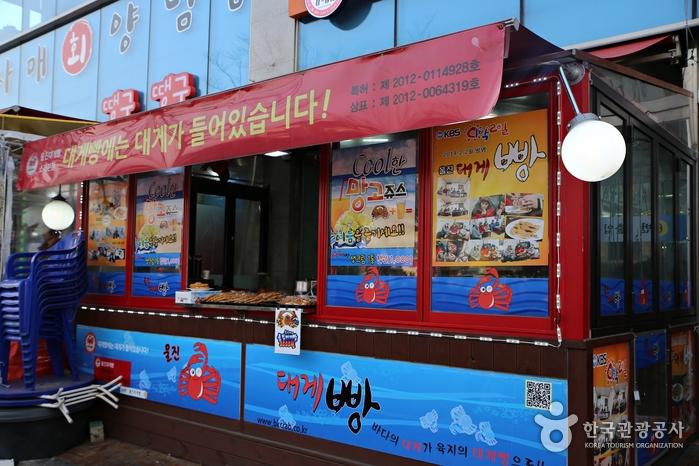 소래역사관과 바로 인접한 '울진대게빵' 가게