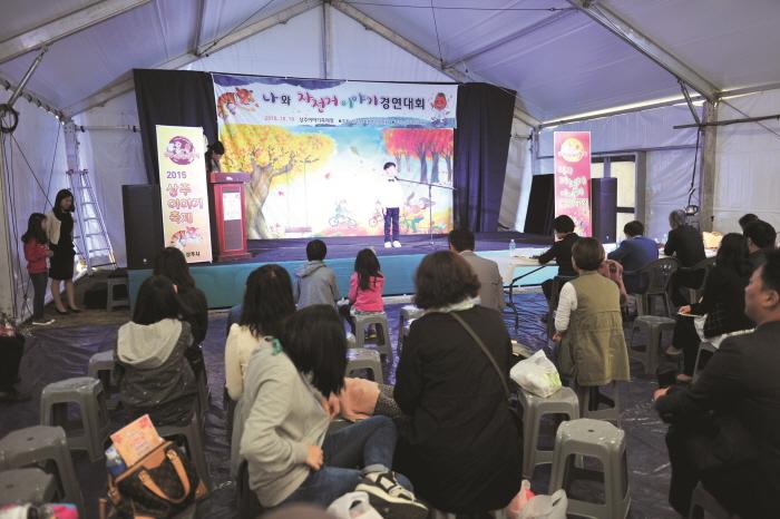 Sangju Story Festival (상주이야기축제)