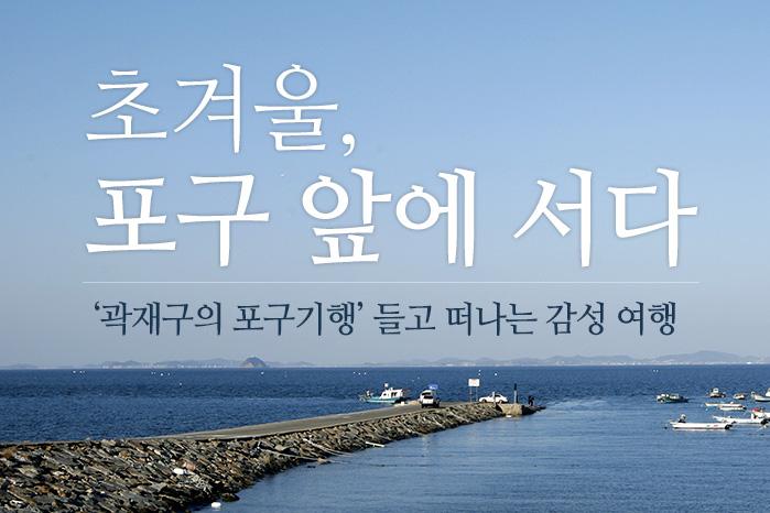 [여행 카드] 초겨울, 포구 앞에 서다, '곽재구의 포구기행' 들고 떠나는 감성 여행