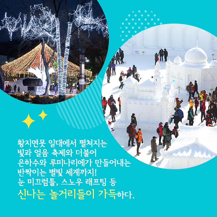 Hwangji有一个池塘波光粼粼的恒星和银河系展开光线和冰雕节正在生产世界Luminarie! Nolgeori是充满乐趣和雪滑梯,雪上泛舟的。