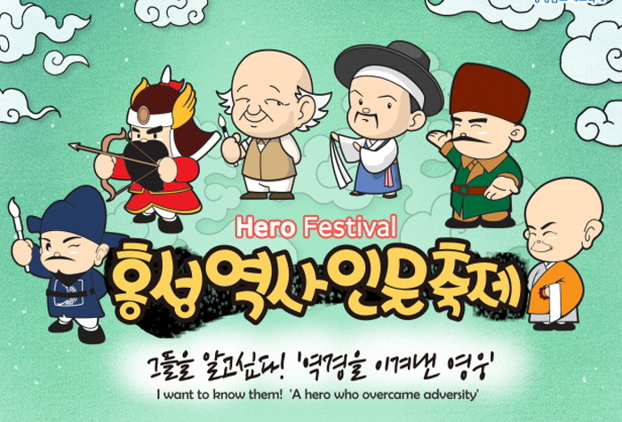 Hongseong Hero Festi...
