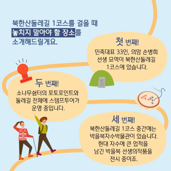 북한산둘레길 1코스를 걸을 때 놓치지 말아야 할 장소를 소개해드릴게요.