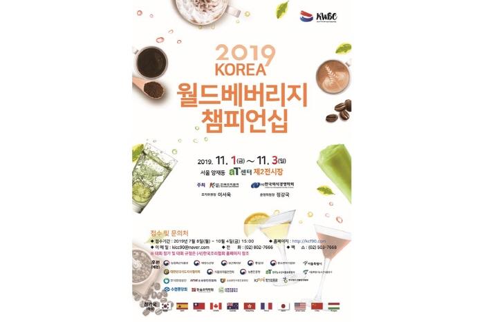 KOREA 월드베버리지 챔피언십 2019