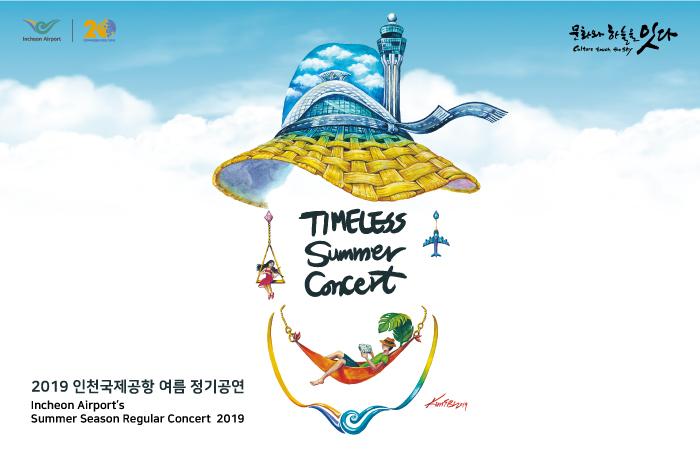 인천공항 T1 문화예술_2019 인천공항 여름 정기공연 'TIMELESS Summer Concert' 2019