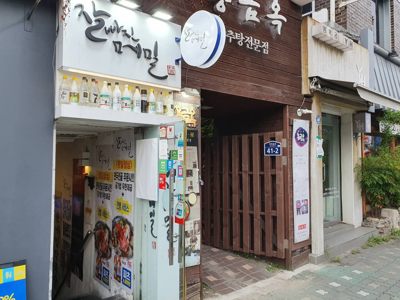 Jalppajin Memil(Seochon Branch)(잘빠진메밀(서촌점))