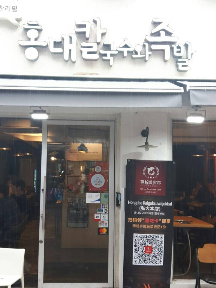 HONGDAE KALJOK Hongdae (홍대칼국수와족발 홍대)