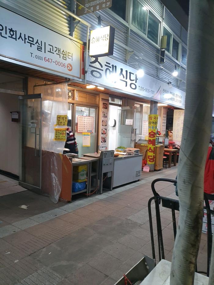 seunghye Sikdang(승혜식당)