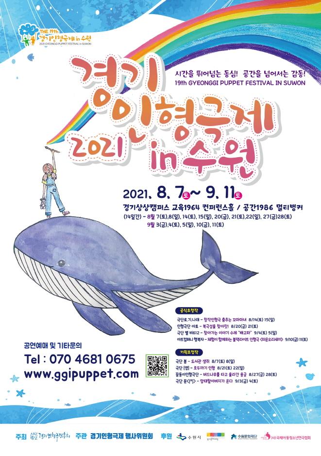 경기인형극제 in Suwon